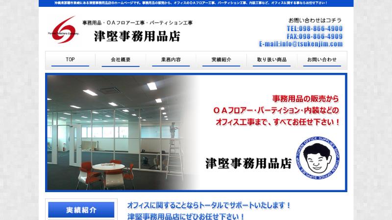 沖縄県_津堅事務用品店