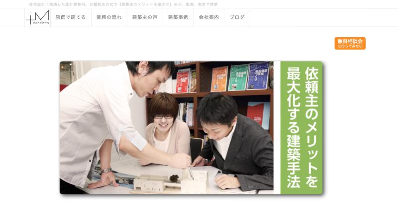 鳥取県_プラスエム設計
