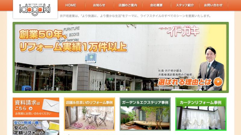 鳥取県_井戸恒産業