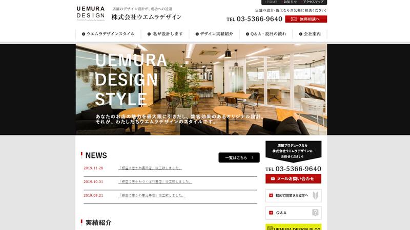 株式会社ウエムラデザイン