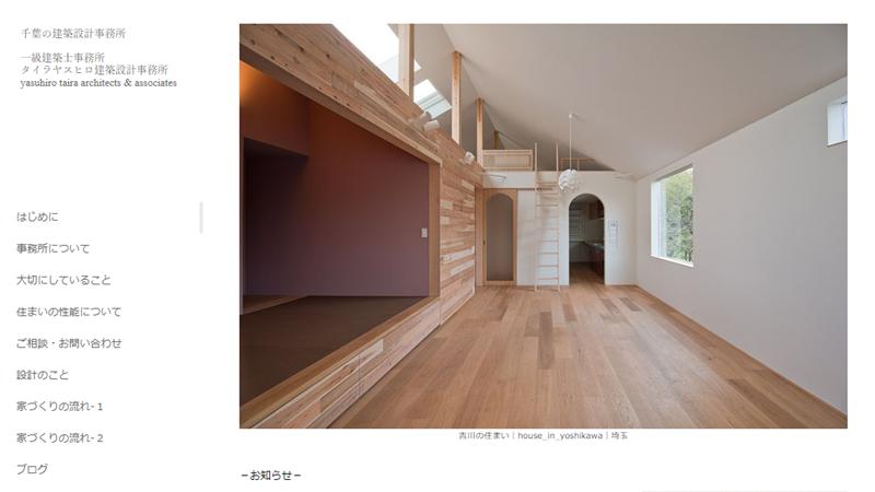 千葉_タイラヤスヒロ建築設計事務所