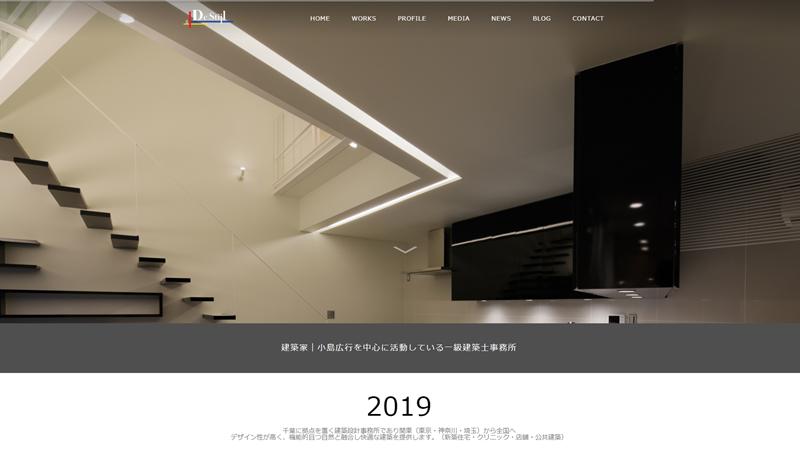 千葉_株式会社デ・ステイル建築研究所