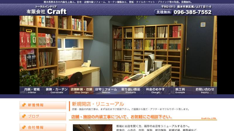 熊本県_Craft