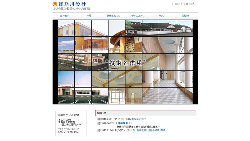 青森県_石川設計