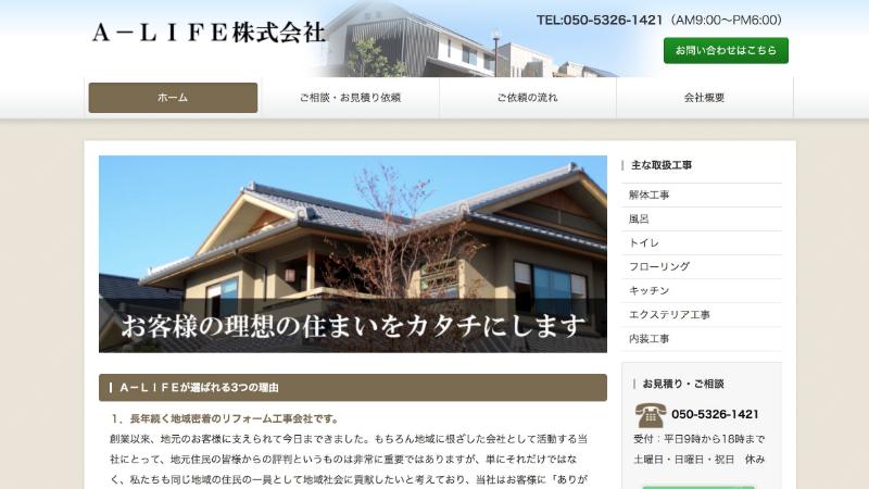 奈良県_A-LIFE